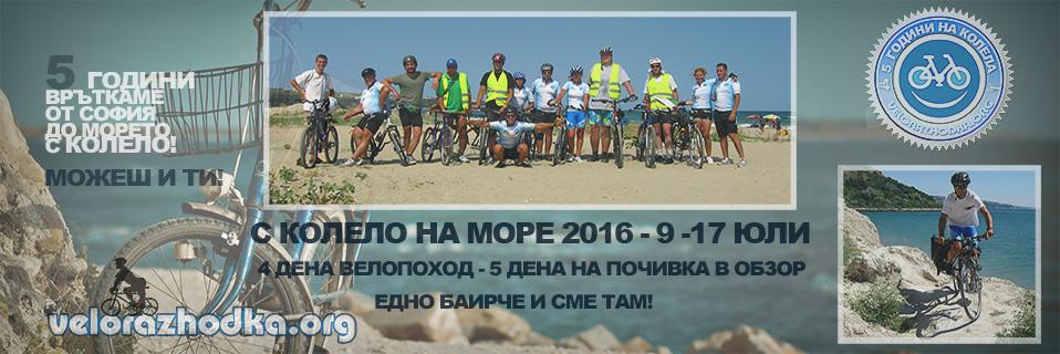 Велопоход - С Колело на Морe - София - Обзор 500 км. Перфектен начин да стигнеш на самоход до морето.