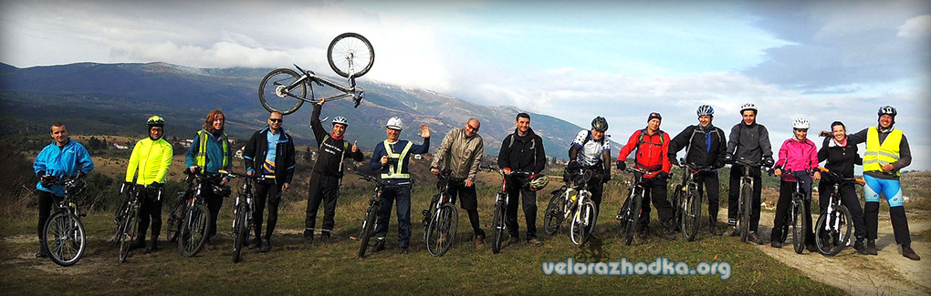 Организирани събития, велопоходи, велоуикенди, международен вело-туринг, велоизлети и планински преходи с колело.