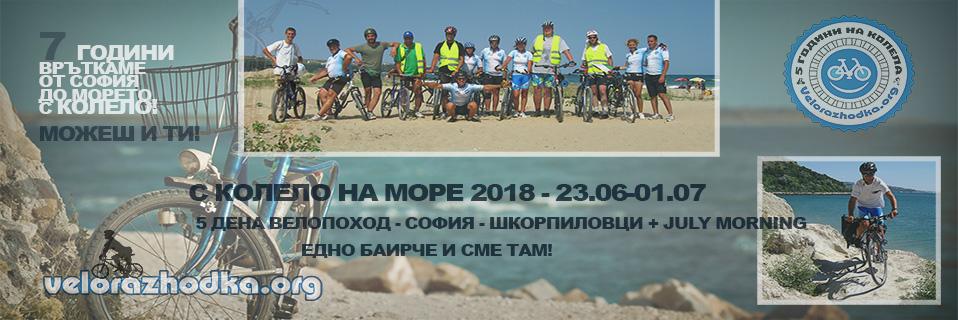 София - Шкорпиловци за 5 дни + бонус July Morning